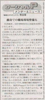 ソーシャルPメンター&ニュース148