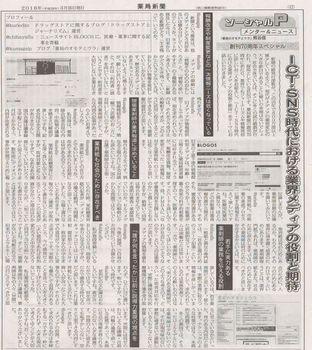 ソーシャルPメンター&ニュース149