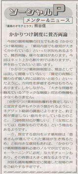 ソーシャルPメンター&ニュース150