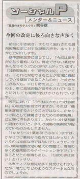 ソーシャルPメンター&ニュース151