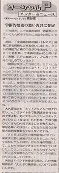 ソーシャルPメンター&ニュース19