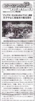 ソーシャルPメンター&ニュース22