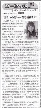 ソーシャルPメンター&ニュース23