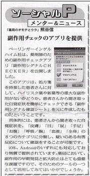 ソーシャルPメンター&ニュース27