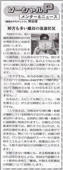 ソーシャルPメンター&ニュース30
