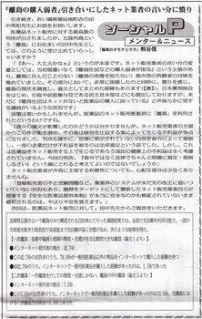 ソーシャルPメンター&ニュース31
