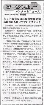 ソーシャルPメンター&ニュース32
