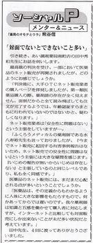 ソーシャルPメンター&ニュース33