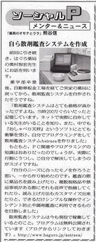 ソーシャルPメンター&ニュース35