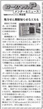 ソーシャルPメンター&ニュース36