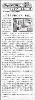 ソーシャルPメンター&ニュース37