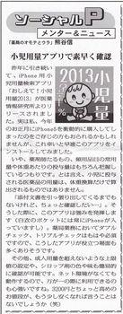 ソーシャルPメンター&ニュース38