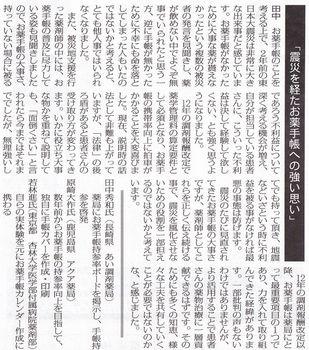 ソーシャルPメンター&ニュース39