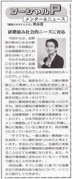 ソーシャルPメンター&ニュース40