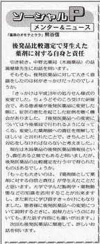 ソーシャルPメンター&ニュース41