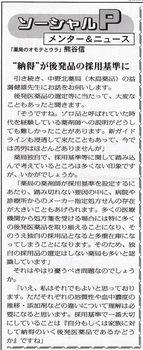 ソーシャルPメンター&ニュース42