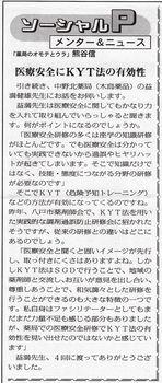 ソーシャルPメンター&ニュース43