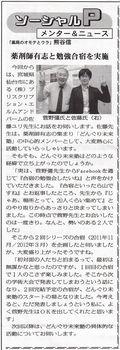 ソーシャルPメンター&ニュース44
