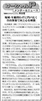 ソーシャルPメンター&ニュース45