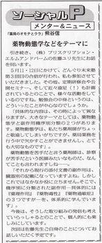 ソーシャルPメンター&ニュース46