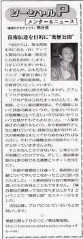 ソーシャルPメンター&ニュース48
