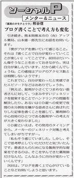 ソーシャルPメンター&ニュース49