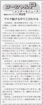 ソーシャルPメンター&ニュース50