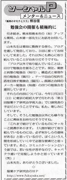 ソーシャルPメンター&ニュース51