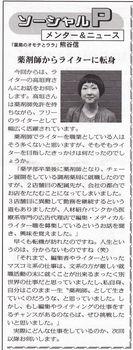 ソーシャルPメンター&ニュース52