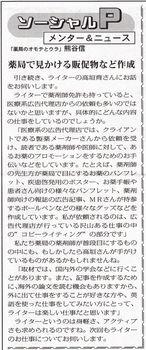 ソーシャルPメンター&ニュース53
