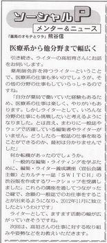 ソーシャルPメンター&ニュース54
