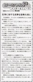 ソーシャルPメンター&ニュース55