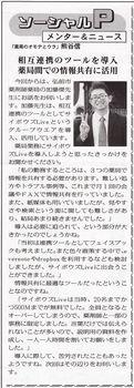 ソーシャルPメンター&ニュース56