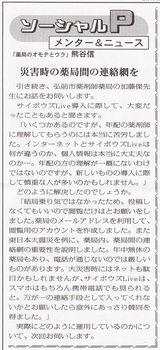 ソーシャルPメンター&ニュース57