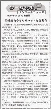 ソーシャルPメンター&ニュース58