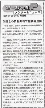 ソーシャルPメンター&ニュース59