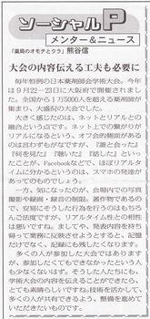 ソーシャルPメンター&ニュース60