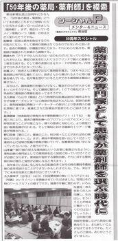 ソーシャルPメンター&ニュース61