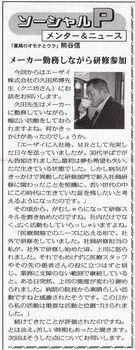 ソーシャルPメンター&ニュース62