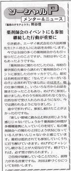 ソーシャルPメンター&ニュース63