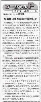 ソーシャルPメンター&ニュース64