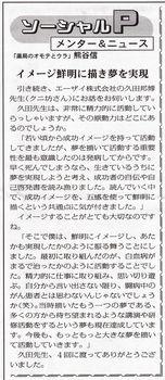 ソーシャルPメンター&ニュース65