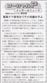 ソーシャルPメンター&ニュース66