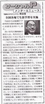 ソーシャルPメンター&ニュース68