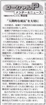 ソーシャルPメンター&ニュース69