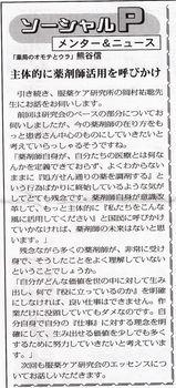 ソーシャルPメンター&ニュース70
