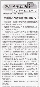 ソーシャルPメンター&ニュース71