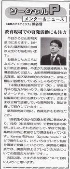 ソーシャルPメンター&ニュース72