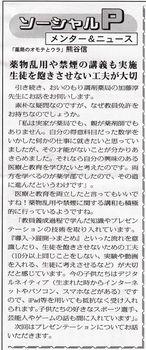 ソーシャルPメンター&ニュース73