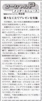 ソーシャルPメンター&ニュース74